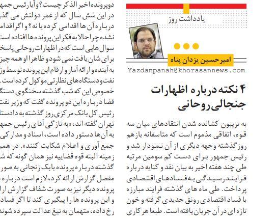 """مانشيت إيران: صحف إيران تدخل في معركة """"الفساد"""" بين روحاني والقضاء 7"""