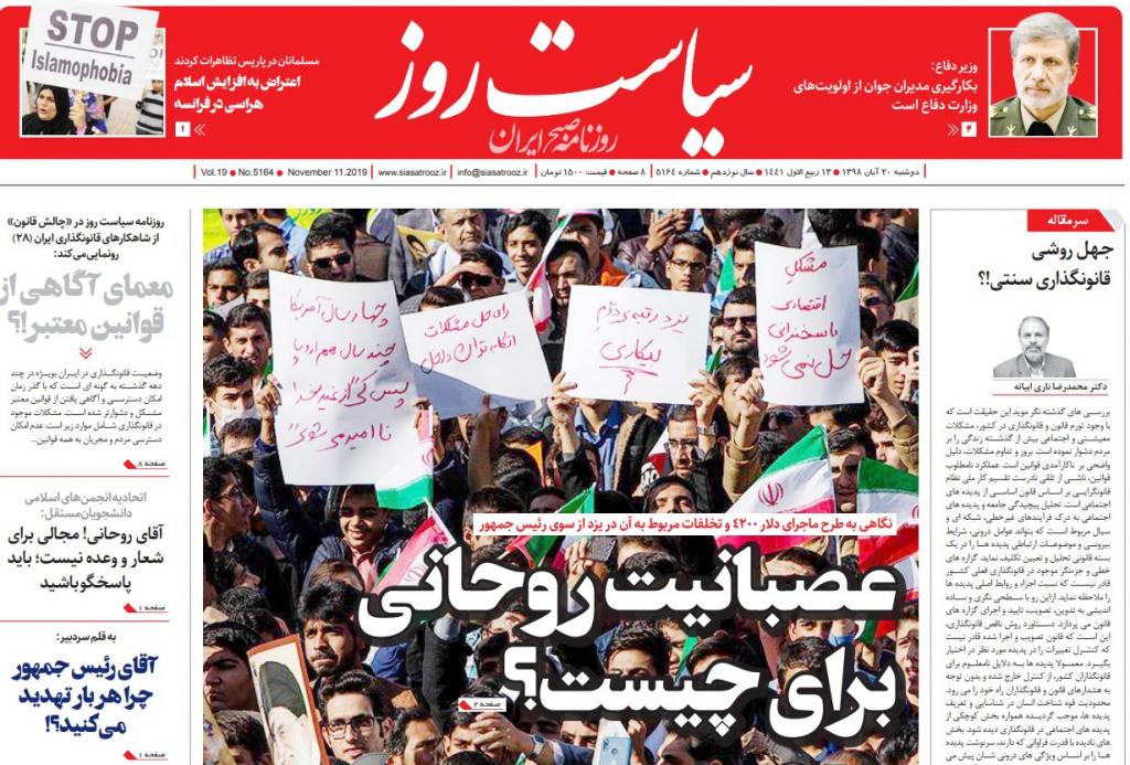 """مانشيت إيران: صحف إيران تدخل في معركة """"الفساد"""" بين روحاني والقضاء 3"""