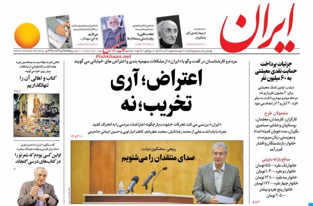مانشيت إيران: قراءات إيرانية في قرار رفع أسعار البنزين 1