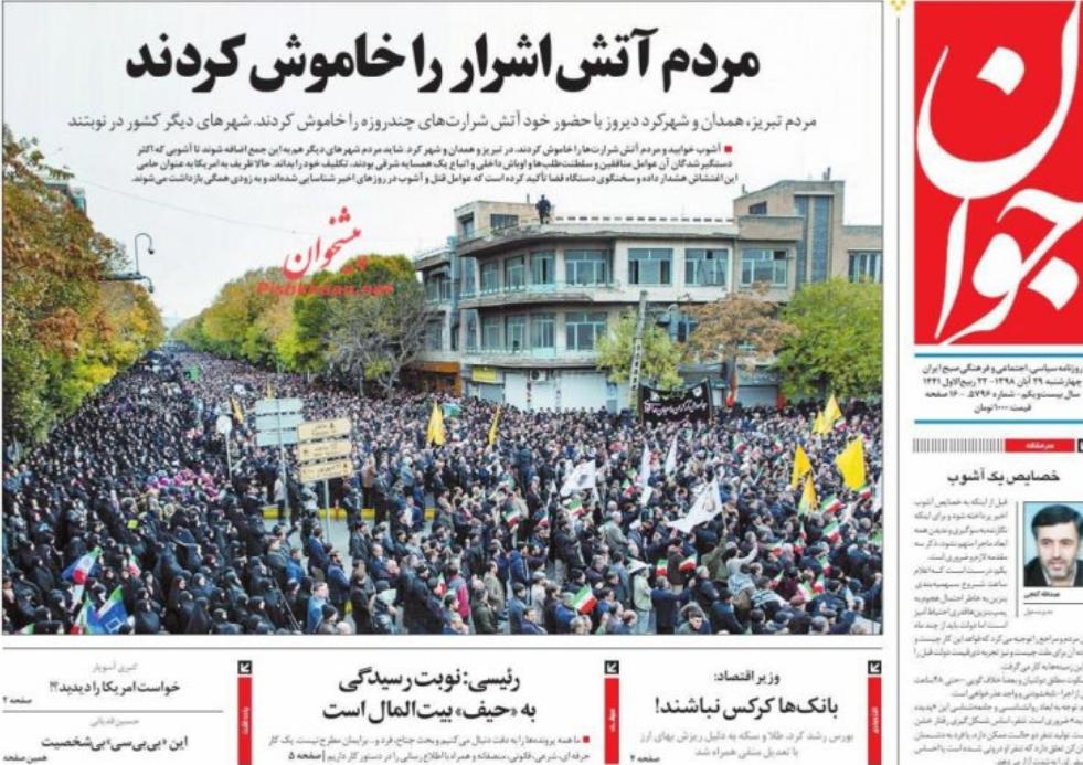 مانشيت إيران| توعد بمحاسبة من يهدد الأمن خلال الاحتجاجات وانتقادات للحكومة والإعلام 4