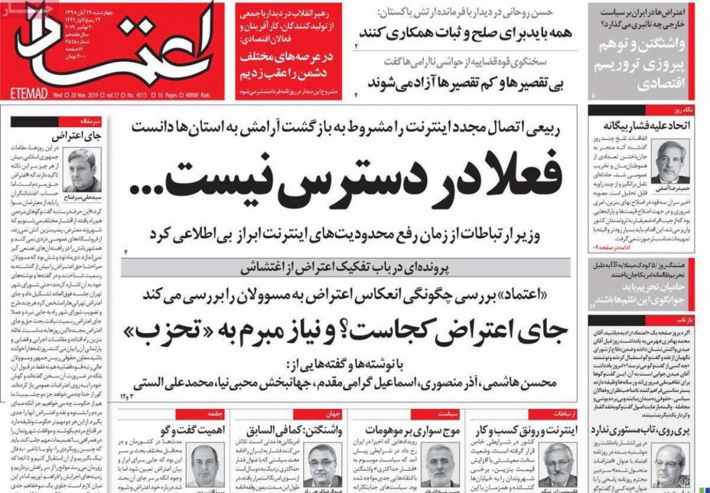 مانشيت إيران| توعد بمحاسبة من يهدد الأمن خلال الاحتجاجات وانتقادات للحكومة والإعلام 5