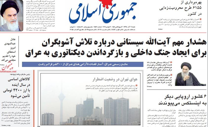 مانشيت إيران| انتفاضة العراق تثير ذعر طهران: داعش والسعودية وأميركا في مركب الإنقلاب على إيران 5