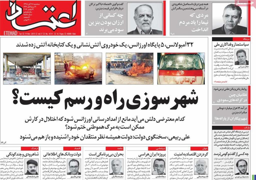 مانشيت إيران: قراءات إيرانية في قرار رفع أسعار البنزين 5