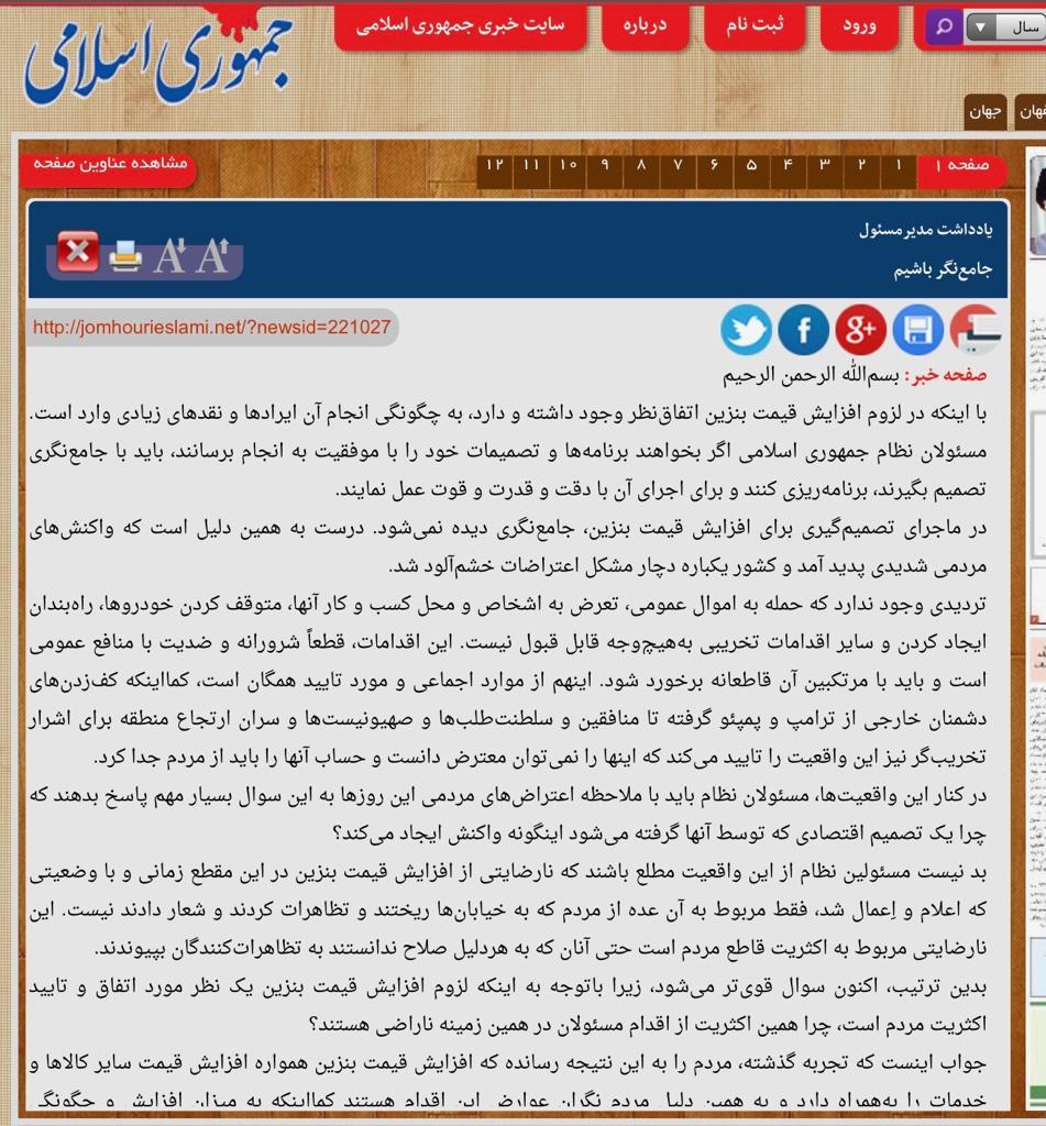مانشيت إيران: قراءات إيرانية في قرار رفع أسعار البنزين 10