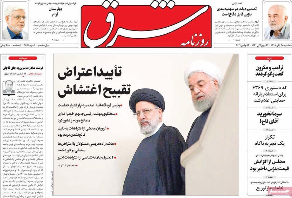 مانشيت إيران: قراءات إيرانية في قرار رفع أسعار البنزين 6