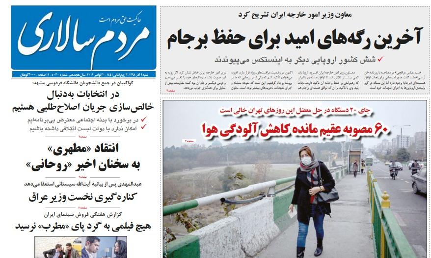 مانشيت إيران| انتفاضة العراق تثير ذعر طهران: داعش والسعودية وأميركا في مركب الإنقلاب على إيران 2