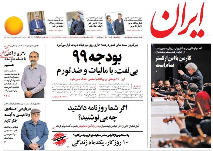 مانشيت إيران| انتفاضة العراق تثير ذعر طهران: داعش والسعودية وأميركا في مركب الإنقلاب على إيران 3