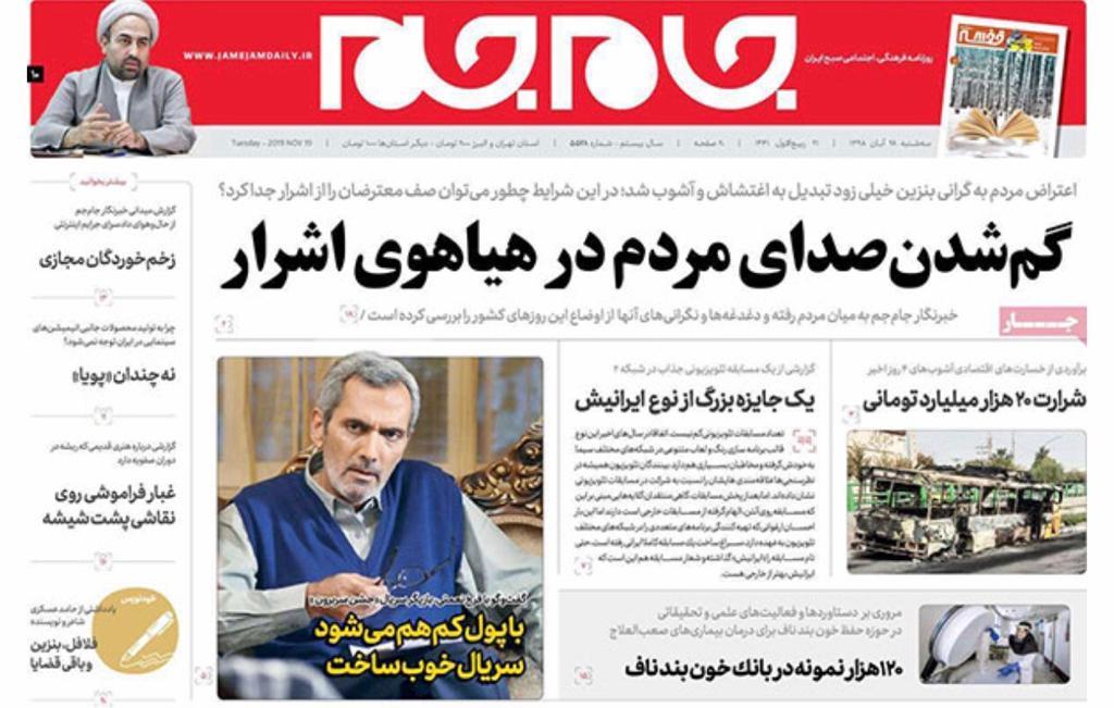 مانشيت إيران: قراءات إيرانية في قرار رفع أسعار البنزين 8