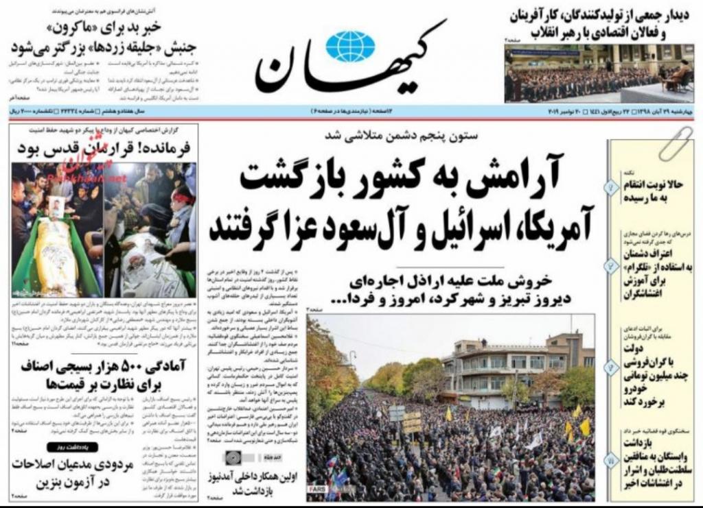 مانشيت إيران| توعد بمحاسبة من يهدد الأمن خلال الاحتجاجات وانتقادات للحكومة والإعلام 2