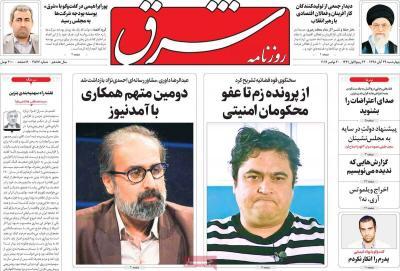 مانشيت إيران| توعد بمحاسبة من يهدد الأمن خلال الاحتجاجات وانتقادات للحكومة والإعلام 6