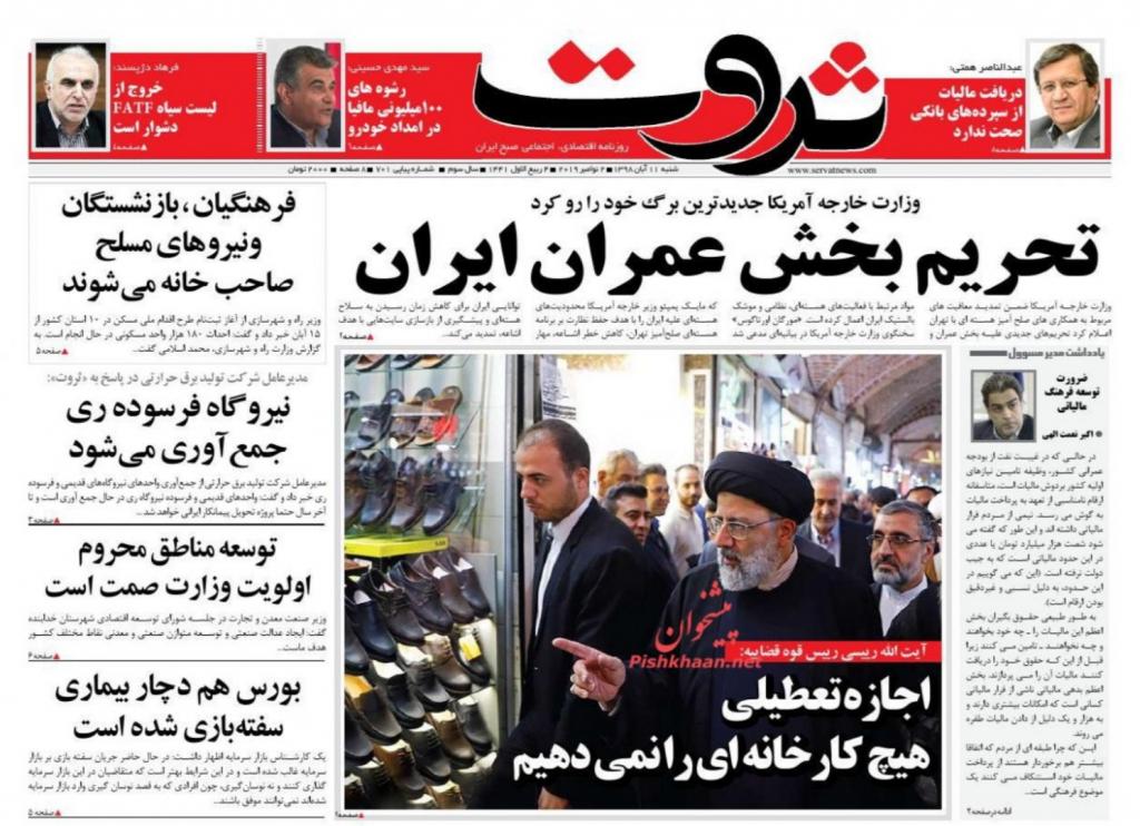 """مانشيت إيران: تظاهرات بغداد تقلق طهران وعقوبات أميركا """"الهالوينية"""" على قطاع البناء لن تؤثر على الوضع 1"""