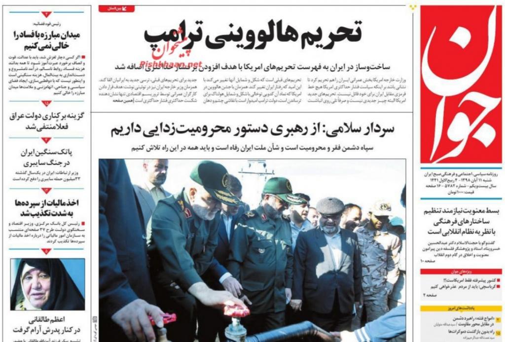 """مانشيت إيران: تظاهرات بغداد تقلق طهران وعقوبات أميركا """"الهالوينية"""" على قطاع البناء لن تؤثر على الوضع 2"""