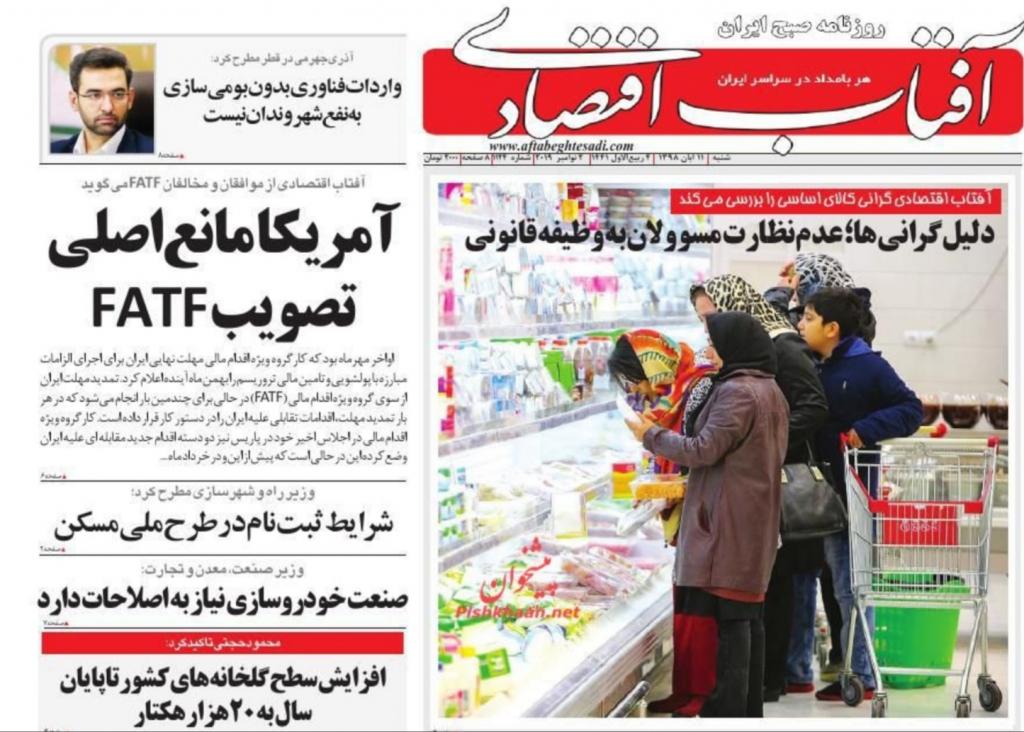 """مانشيت إيران: تظاهرات بغداد تقلق طهران وعقوبات أميركا """"الهالوينية"""" على قطاع البناء لن تؤثر على الوضع 3"""
