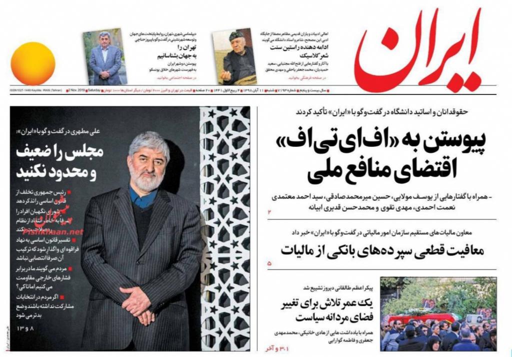 """مانشيت إيران: تظاهرات بغداد تقلق طهران وعقوبات أميركا """"الهالوينية"""" على قطاع البناء لن تؤثر على الوضع 4"""
