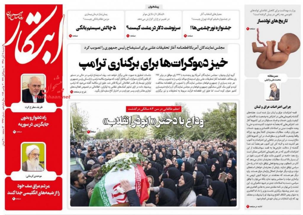 """مانشيت إيران: تظاهرات بغداد تقلق طهران وعقوبات أميركا """"الهالوينية"""" على قطاع البناء لن تؤثر على الوضع 5"""