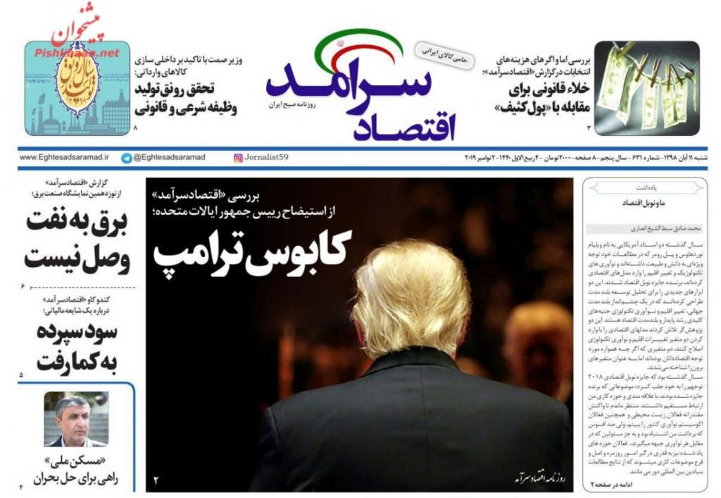 """مانشيت إيران: تظاهرات بغداد تقلق طهران وعقوبات أميركا """"الهالوينية"""" على قطاع البناء لن تؤثر على الوضع 6"""