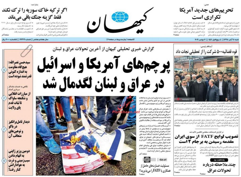 """مانشيت إيران: تظاهرات بغداد تقلق طهران وعقوبات أميركا """"الهالوينية"""" على قطاع البناء لن تؤثر على الوضع 7"""