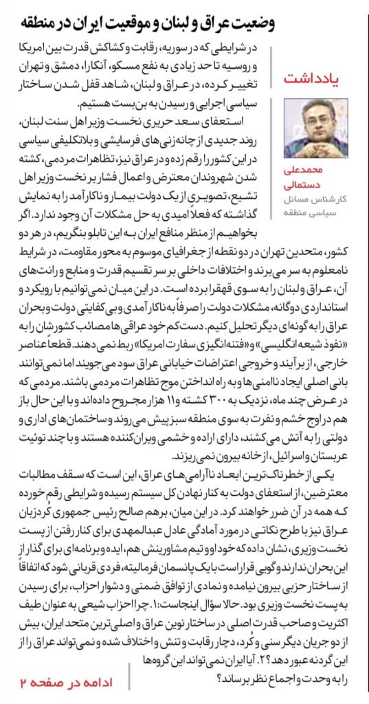 """مانشيت إيران: تظاهرات بغداد تقلق طهران وعقوبات أميركا """"الهالوينية"""" على قطاع البناء لن تؤثر على الوضع 8"""