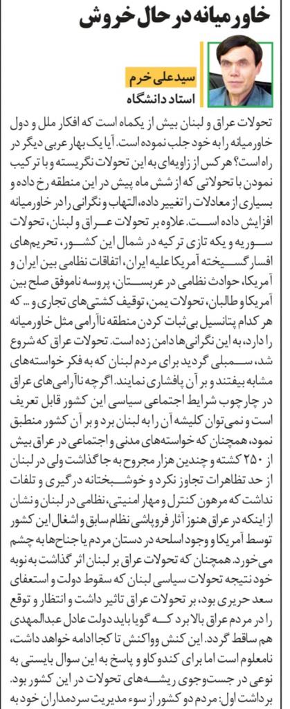 """مانشيت إيران: تظاهرات بغداد تقلق طهران وعقوبات أميركا """"الهالوينية"""" على قطاع البناء لن تؤثر على الوضع 9"""