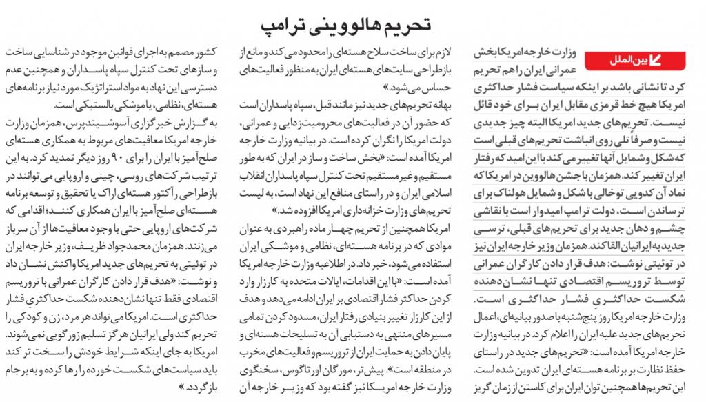"""مانشيت إيران: تظاهرات بغداد تقلق طهران وعقوبات أميركا """"الهالوينية"""" على قطاع البناء لن تؤثر على الوضع 10"""