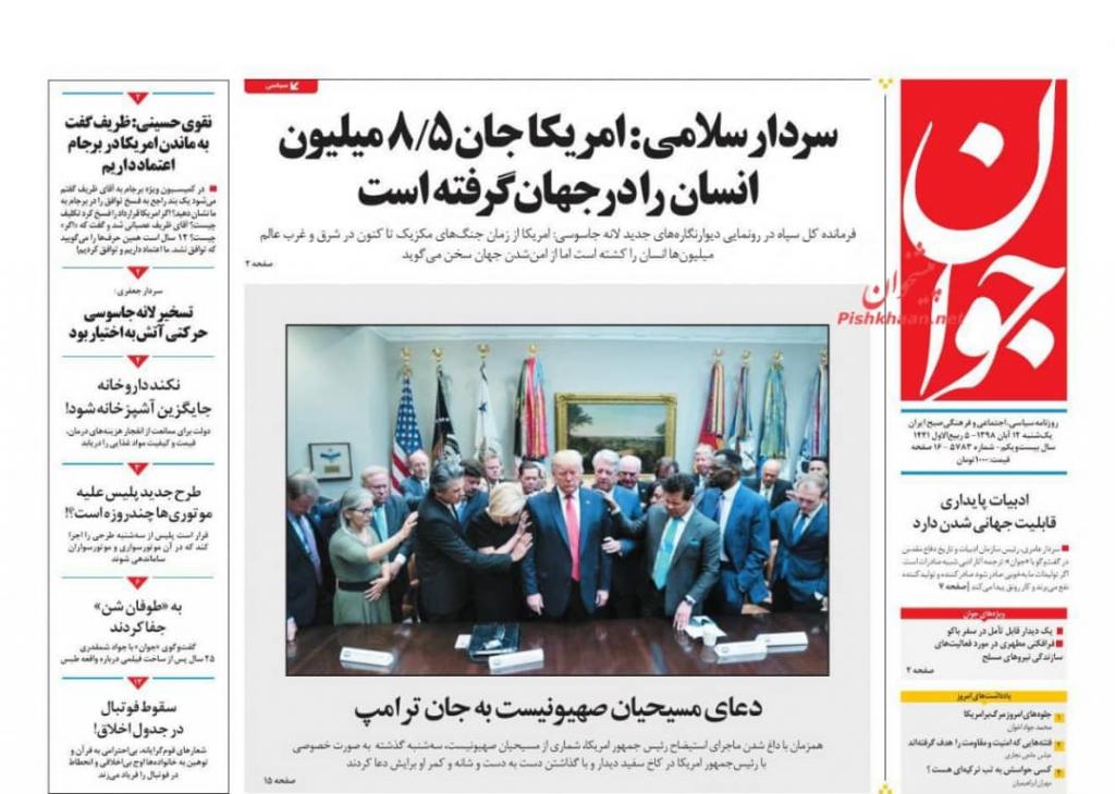 مانشيت إيران: امتحان السياسة الإيرانية في العراق 4