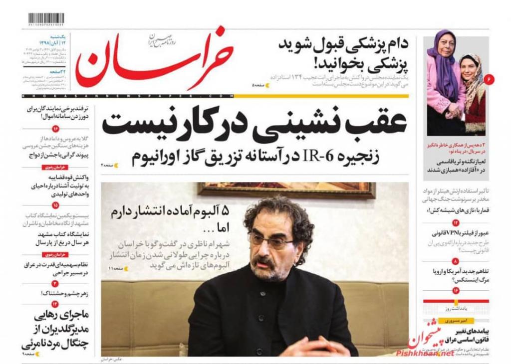 مانشيت إيران: امتحان السياسة الإيرانية في العراق 3