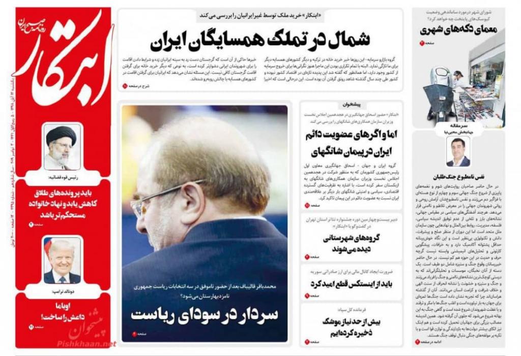 مانشيت إيران: امتحان السياسة الإيرانية في العراق 5