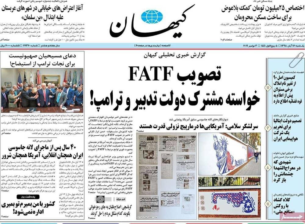مانشيت إيران: امتحان السياسة الإيرانية في العراق 2