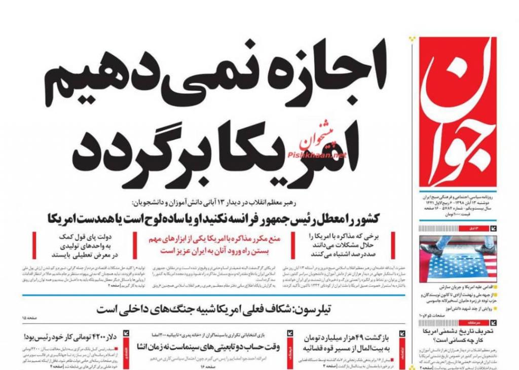 مانشيت إيران: لماذا لم يعلق مسؤولو البيت الأبيض على عملية اغتيال البغدادي؟ 2