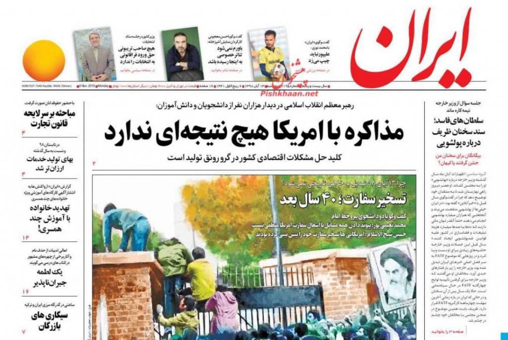 مانشيت إيران: لماذا لم يعلق مسؤولو البيت الأبيض على عملية اغتيال البغدادي؟ 1
