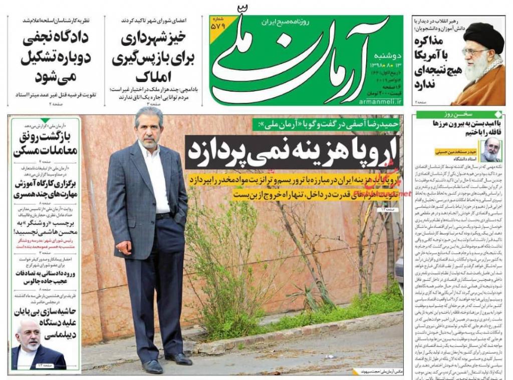 مانشيت إيران: لماذا لم يعلق مسؤولو البيت الأبيض على عملية اغتيال البغدادي؟ 3