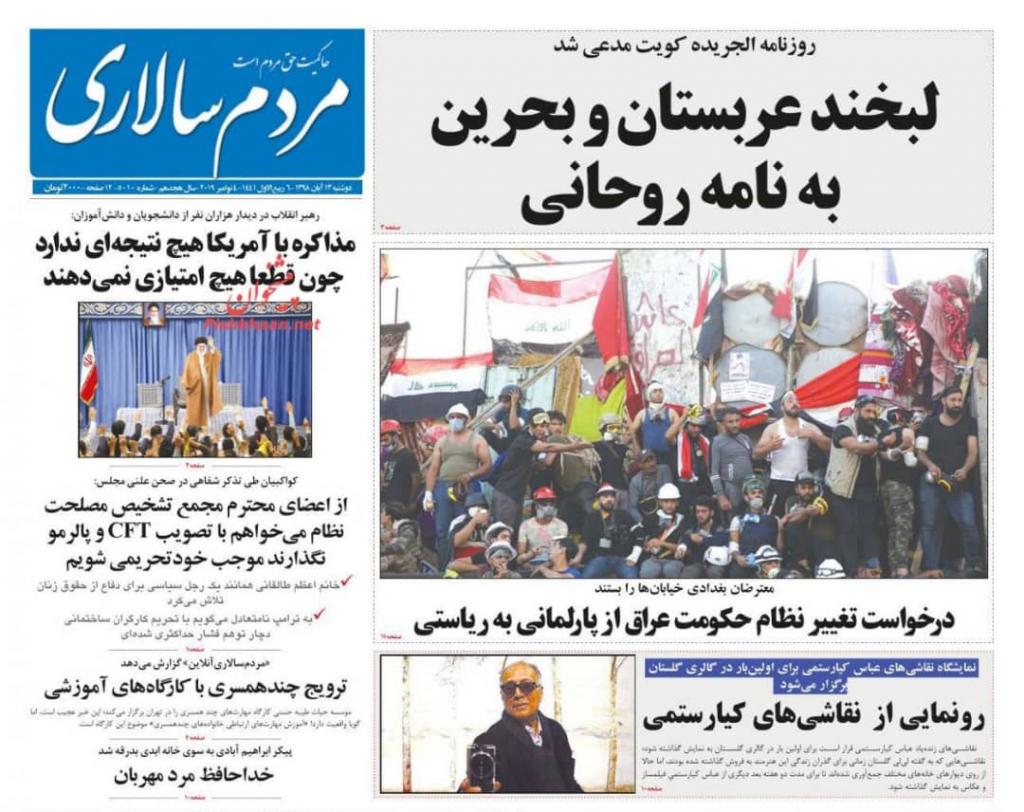 مانشيت إيران: لماذا لم يعلق مسؤولو البيت الأبيض على عملية اغتيال البغدادي؟ 4