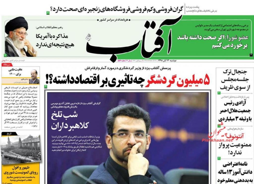 مانشيت إيران: لماذا لم يعلق مسؤولو البيت الأبيض على عملية اغتيال البغدادي؟ 5