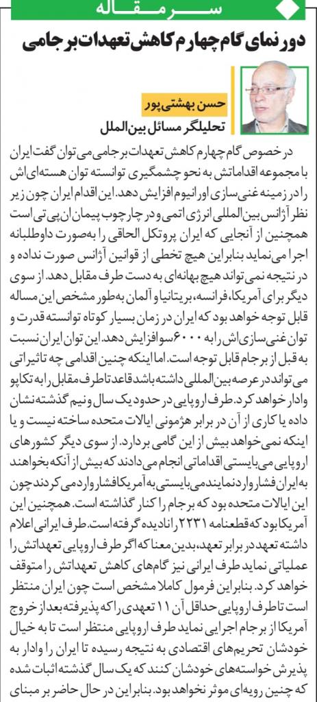 مانشيت إيران: هل تقلب إيران موازين الضغط الدولي في خطوتها النووية الرابعة؟ 8