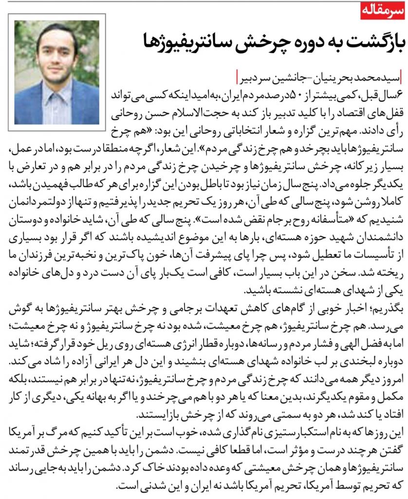 مانشيت إيران: هل تقلب إيران موازين الضغط الدولي في خطوتها النووية الرابعة؟ 9