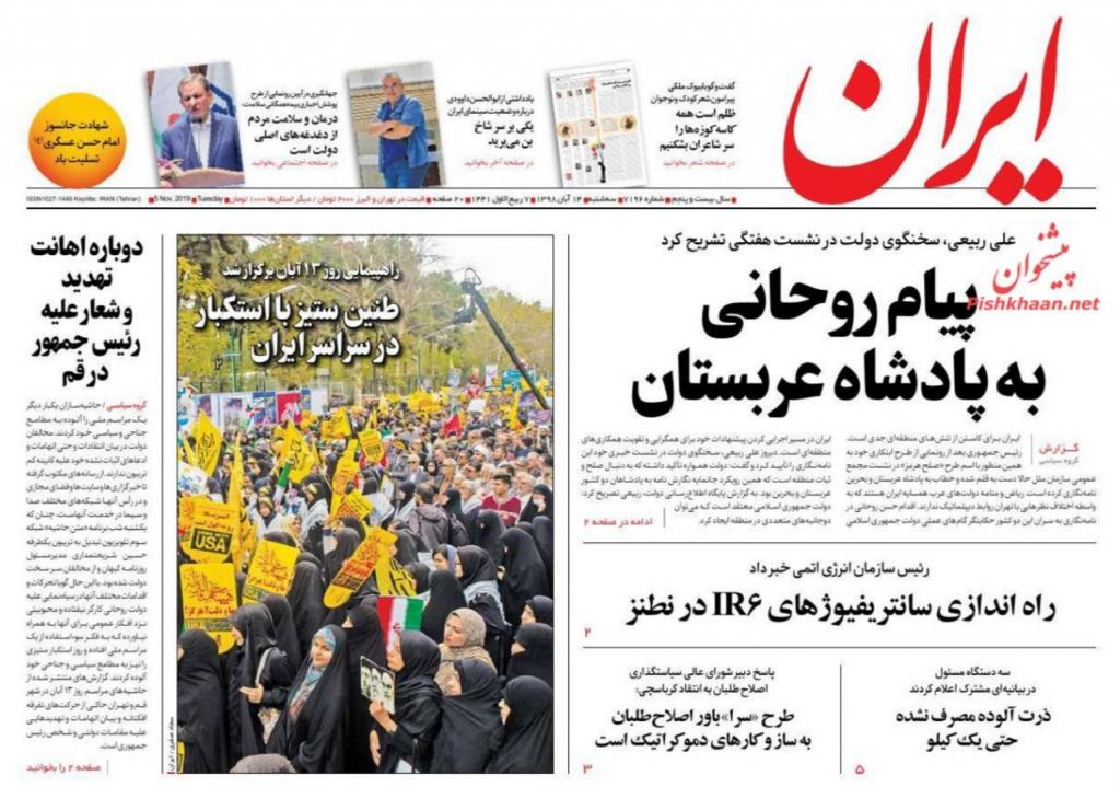 مانشيت إيران: هل تقلب إيران موازين الضغط الدولي في خطوتها النووية الرابعة؟ 7
