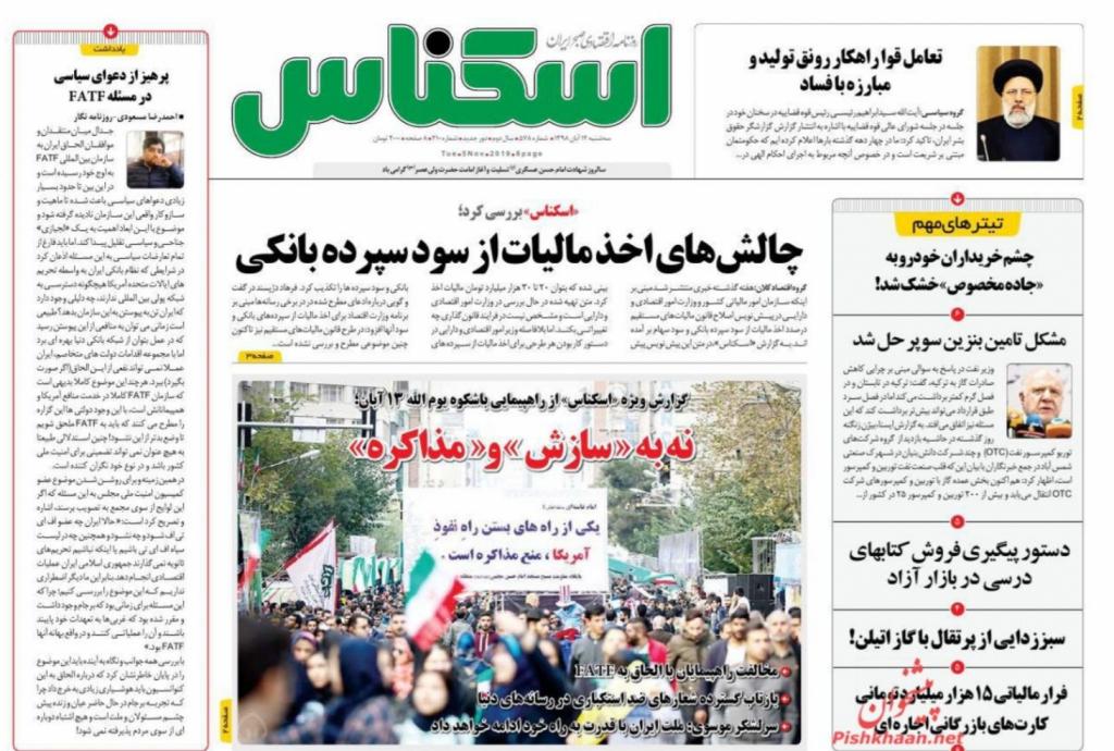 مانشيت إيران: هل تقلب إيران موازين الضغط الدولي في خطوتها النووية الرابعة؟ 4