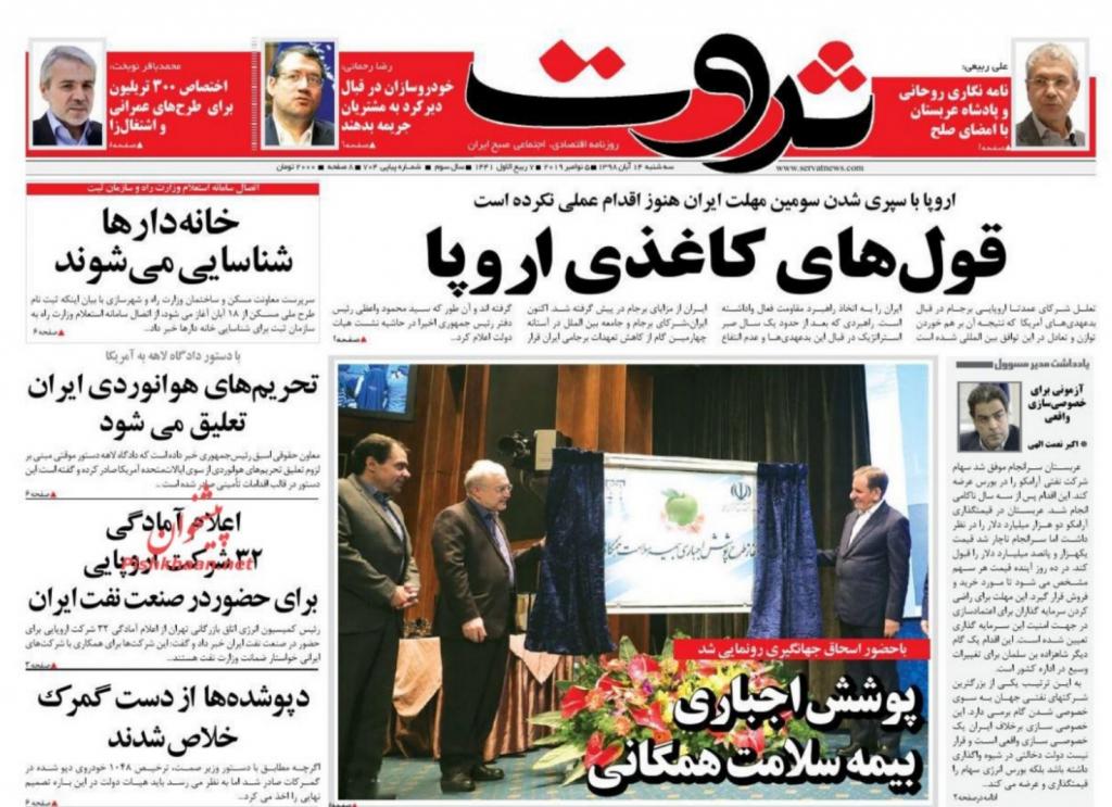 مانشيت إيران: هل تقلب إيران موازين الضغط الدولي في خطوتها النووية الرابعة؟ 3
