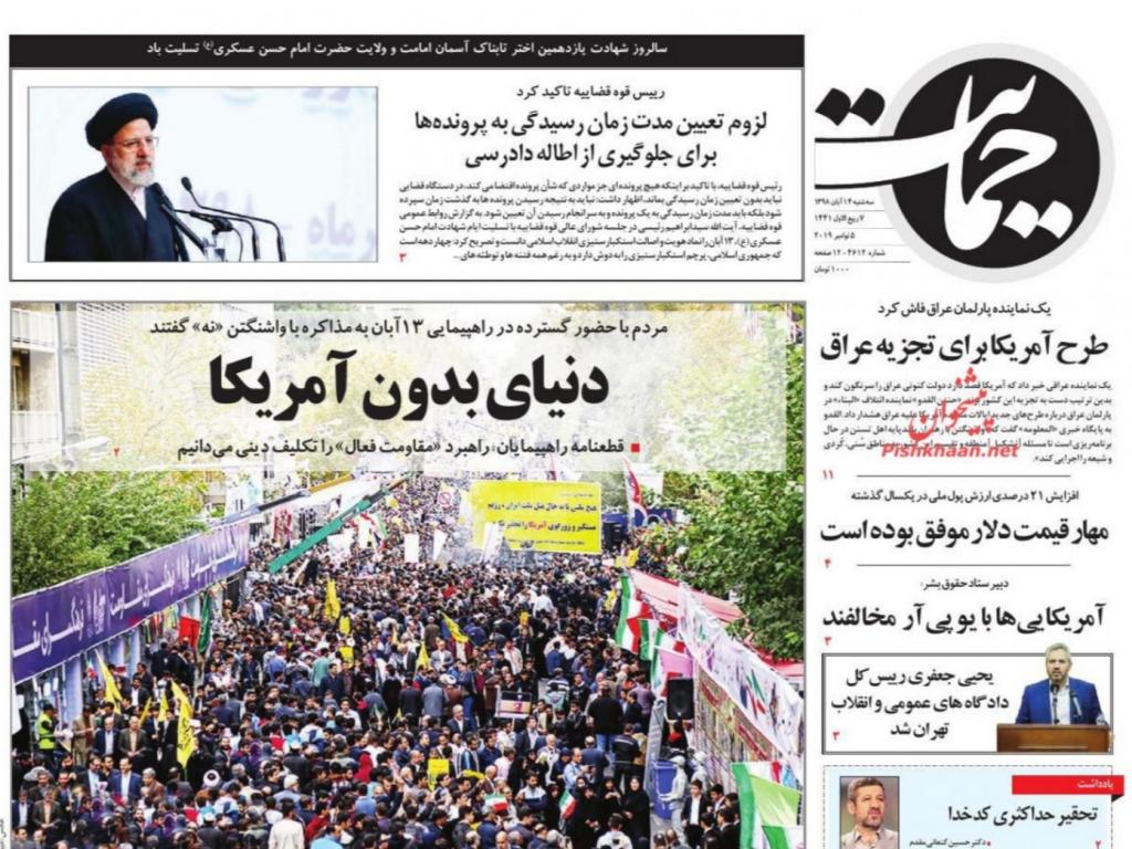 مانشيت إيران: هل تقلب إيران موازين الضغط الدولي في خطوتها النووية الرابعة؟ 5