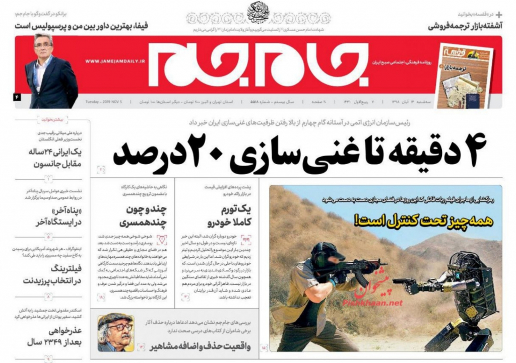 مانشيت إيران: هل تقلب إيران موازين الضغط الدولي في خطوتها النووية الرابعة؟ 1