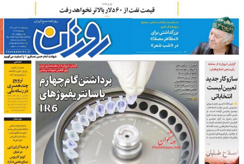مانشيت إيران: هل تقلب إيران موازين الضغط الدولي في خطوتها النووية الرابعة؟ 2