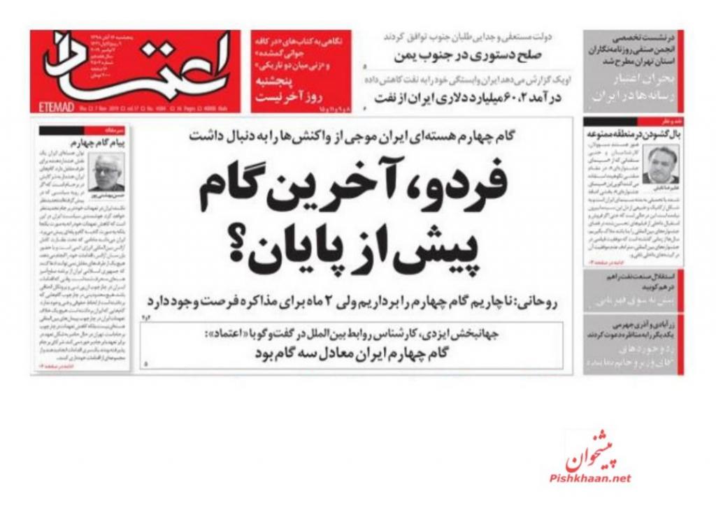 مانشيت إيران: قِراءاتٌ في الخطوة النووية الرابعة 3