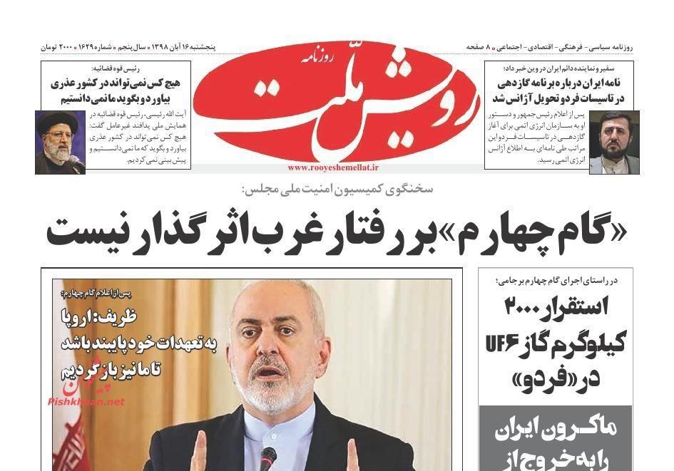 مانشيت إيران: قِراءاتٌ في الخطوة النووية الرابعة 4
