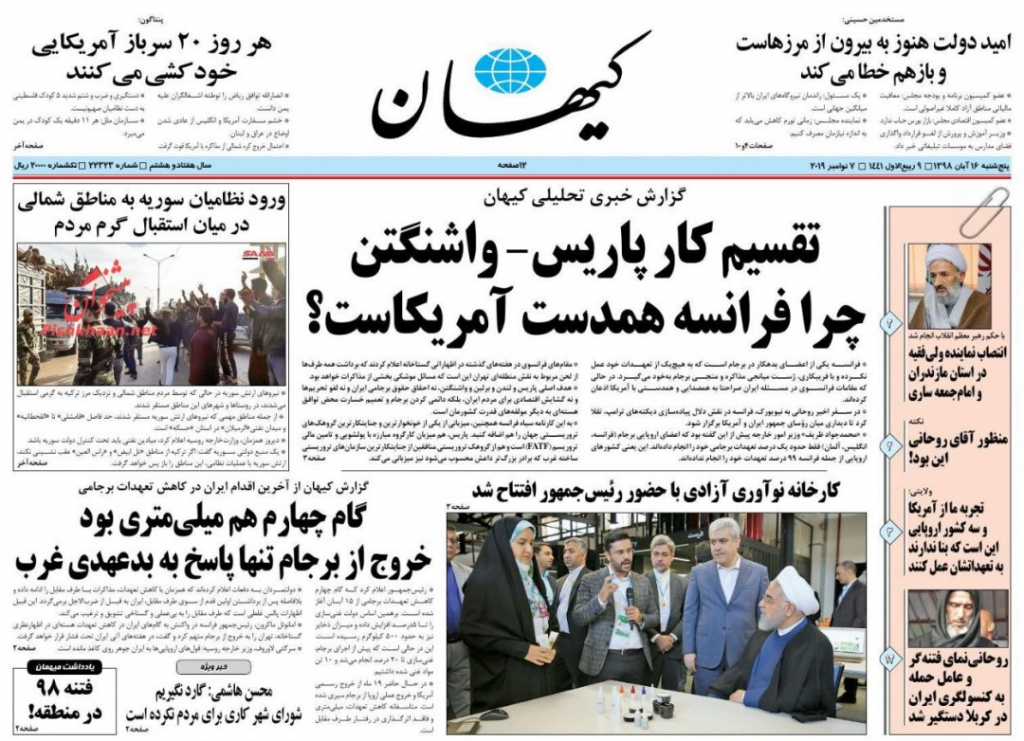 مانشيت إيران: قِراءاتٌ في الخطوة النووية الرابعة 1