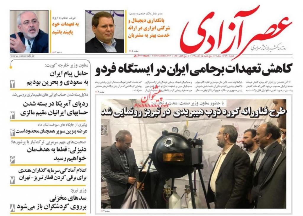 مانشيت إيران: قِراءاتٌ في الخطوة النووية الرابعة 2