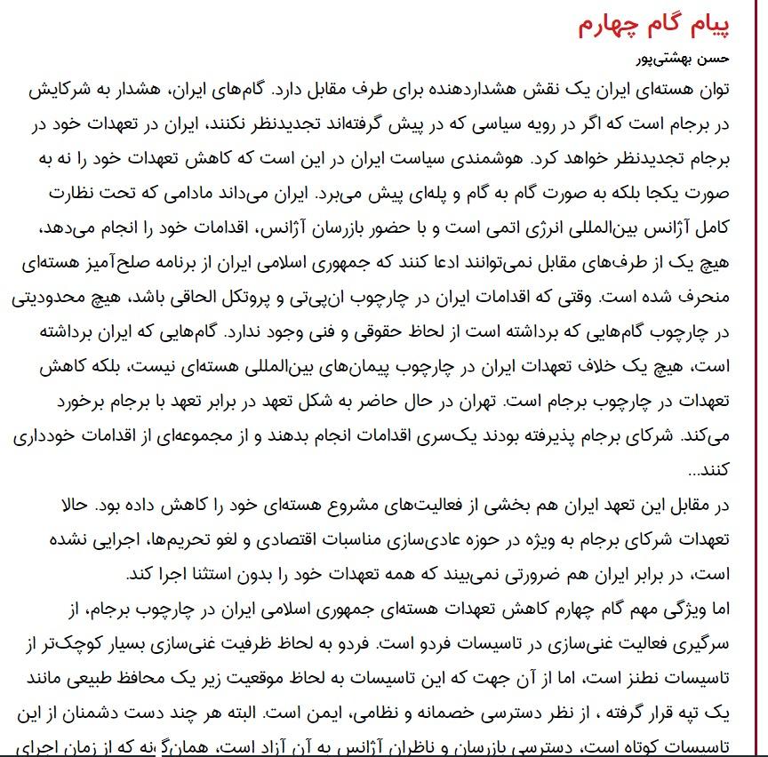 مانشيت إيران: قِراءاتٌ في الخطوة النووية الرابعة 6