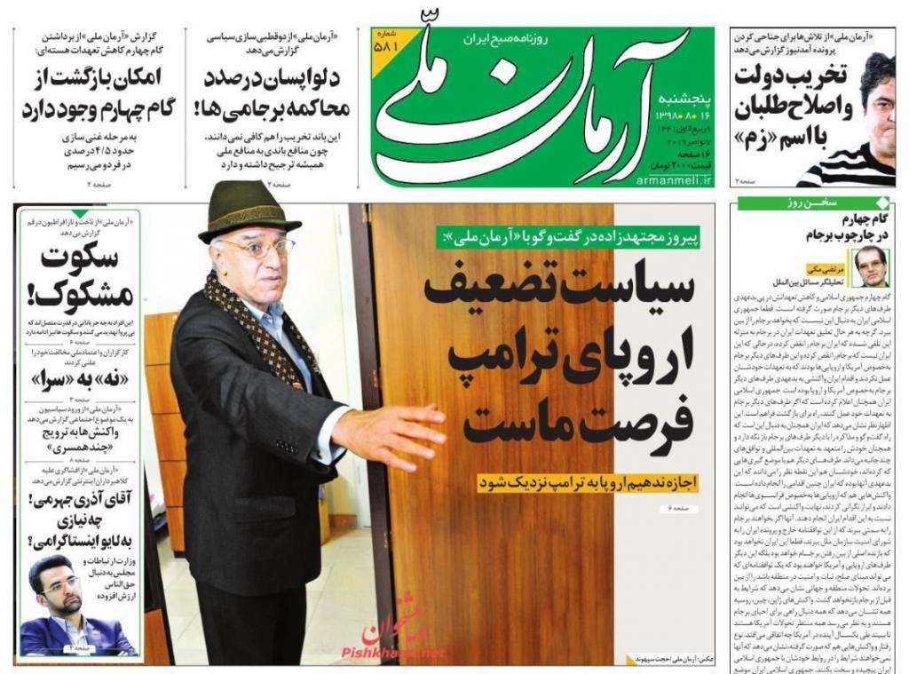 مانشيت إيران: قِراءاتٌ في الخطوة النووية الرابعة 5