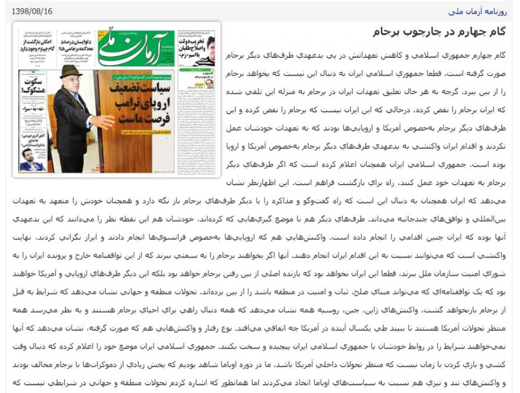 مانشيت إيران: قِراءاتٌ في الخطوة النووية الرابعة 7