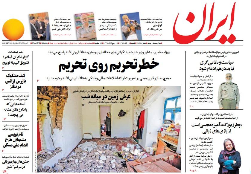 مانشيت إيران: طهران تبرر  منع دخول المفتشة لأحد مفاعلاتها النووية 2