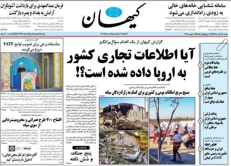 مانشيت إيران: طهران تبرر  منع دخول المفتشة لأحد مفاعلاتها النووية 1